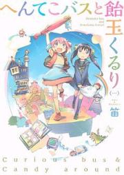 へんてこバスと飴玉くるり 第01巻 [Henteko Bus to Amedama Kururi vol 01]