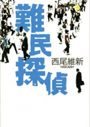 [Novel] 難民探偵 [Nanmin Tantei]