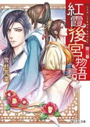 [Novel] 紅霞後宮物語 第01-15巻 [Koka Kokyu Monogatari vol 01-15]