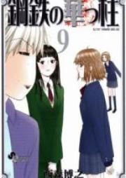 鋼鉄の華っ柱 第01-09巻 [Koutetsu no Hanappashira vol 01-09]