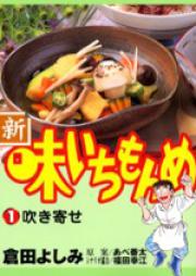 新・味いちもんめ 第01-21巻 [Shin Aji Ichimonme vol 01-21]