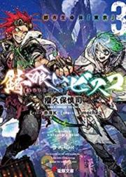 [Novel] 錆喰いビスコ 第01-06巻 [Sabikui Bisuko vol 01-06]