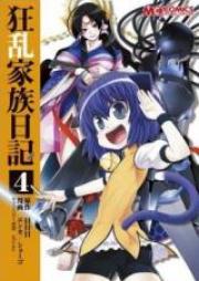 狂乱家族日記 第01-04巻 [Kyouran Kazoku Nikki vol 01-04]