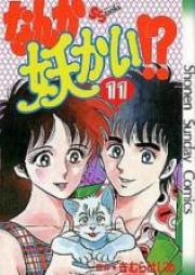 なんか妖かい!? 第01-08巻 [Nanka Youkai!? vol 01-08]
