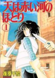 天は赤い河のほとり 第01-28巻 [Sora ha Akaikawa no Hotori vol 01-28]