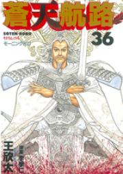 蒼天航路第01-36巻 [Souten Kouro vol 01-36]