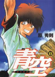 青空 第01-13巻 [Aozara vol 01-13]