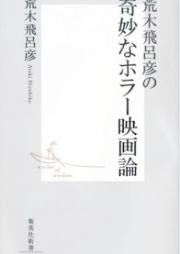 [Novel] 荒木飛呂彦の奇妙なホラー映画論 [Araki Hirohiko no Kimyou na Horror Eigaron]