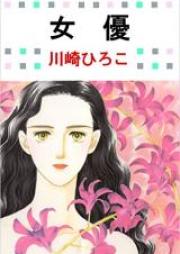 女優 第01-10巻 [Joyuu vol 01-10]