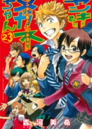 ヤンキー君とメガネちゃん 第01-23巻 [Yanki-kun to Megane-chan Vol 01-23]