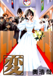 変 第01-13巻 [HEN: Suzuki & Satou Vol 01-13]