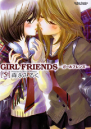 ガールフレンドス 第01-05巻 [Girl Friends vol 01-05]