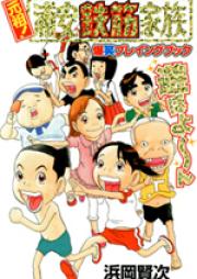 元祖!浦安鉄筋家族 第01-28巻 [Ganso! Urayasu Tekkin Kazoku vol 01-28]