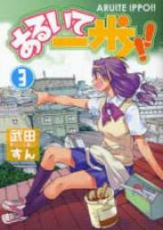 あるいて一歩!! 第01-03巻 [Aruite Ippo!! vol 01-03]