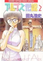 アルプス伝説 第01-02巻 [Alps Densetsu vol 01-02]