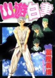 幽☆遊☆白書 第01-19巻 [Yu Yu Hakusho vol 01–19]