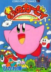 星のカービィ デデデでプププなものがたり 第01-25巻 [Hoshi no Kirby – Dedede de Pupupu na Monogatari vol 01-25]