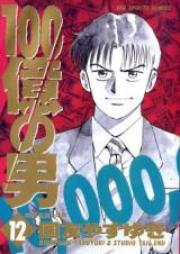 100億の男 第01-12巻 [100 Oku no Otoko vol 01-12]
