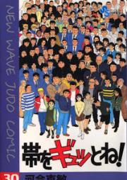 帯をギュッとね! 第01-30巻 [Obi wo Gyutto ne! vol 01-30]