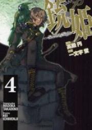 銃姫 ~Sincerely Night~ 第01-04巻 [Juuhime – Sincerely Night vol 01-04]