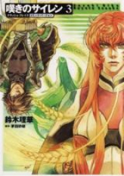 嘆きのサイレン 第01-03巻 [Nageki no Siren vol 01-03]