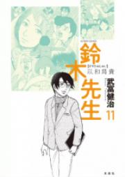 鈴木先生 第01-11巻 [Suzuki Sensei vol 01-11]