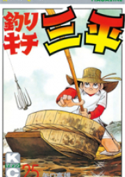 釣りキチ三平(KCSP版) 第01-37巻 [Tsurikichi Sanpei vol 01-37]