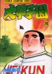 大甲子園 第01-26巻 [Dai-Koushien vol 01-26]