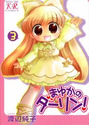 まゆかのダーリン! 第01-03巻 [Mayuka no Darling! vol 01-03]