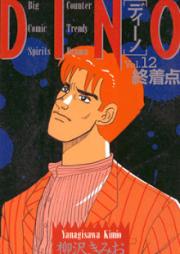 ディーノ 第01-12巻 [Dino vol 01-12]