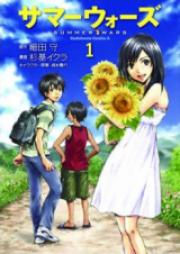 サマーウォーズ 第01-03巻 [Summer Wars vol 01-03]