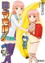 陰からマモル! 第01-07巻 [Kage Kara Mamoru! vol 01-07]