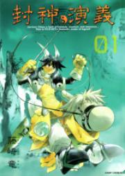 封神演義 第01-18巻 [Houshin Engi vol 01-18]
