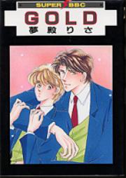 GOLD 第01-16巻