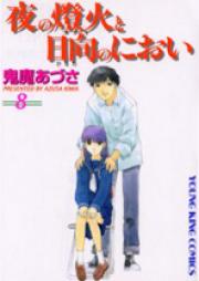夜の燈火と日向のにおい 第01-05巻 [Yoru no Akari to Hinata no Nioi vol 01-05]