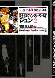 章太郎のファンタジーワールド ジュン 第01-02巻 [Shoutarou no Fantasy World – Jun vol 01-02]