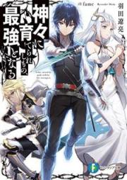 [Novel] 神々に育てられしもの、最強となる 第01-02巻 [Kamigami ni Sodaterareshi Mono Saikyo to Naru vol 01-02]