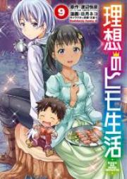 理想のヒモ生活 第01-12巻 [Riso no Himo Seikatsu vol 01-12]
