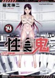 性食鬼 第01-15巻 [Seishokuki vol 01-15]