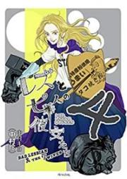レズと七人の彼女たち 第01-04巻
