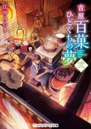 [Novel] 吉原百菓ひとくちの夢 弐 [Yoshiwara Hyakka Hitokuchi no Yume]