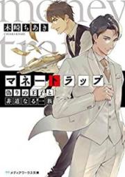 [Novel] マネートラップ 第01-02巻 [Mane Torappu vol 01-02]