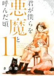 君が僕らを悪魔と呼んだ頃 第01-14巻 [Kimi ga Bokura o Akuma to Yonda Koro vol 01-14]