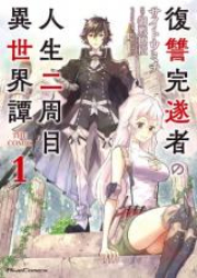 復讐完遂者の人生二周目異世界譚 THE COMIC第01-03巻 [Fukushu Kansuisha no Jinsei Nishume Isekaitan THE COMIC vol 01-03]