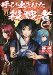 呼び出された殺戮者 第01-02巻 [Yobidasareta Satsurikusha vol 02]