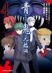 青鬼 元始編 第01-04巻 [Aoni Genshihen vol 01-04]