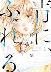 青に、ふれる。 第01巻 [Ao ni Fureru vol 01]
