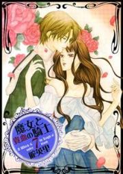 魔女と貴血の騎士 第01-07巻 [Majo to Kiketsu no Kishi vol 01-07]