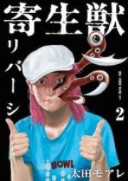 寄生獣リバーシ 第01-08巻 [Kiseiju Ribashi vol 01-08]