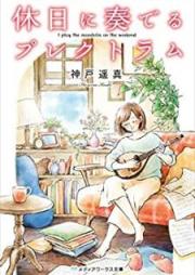 [Novel] 休日に奏でるプレクトラム [Kyujitsu ni Lanaderu Purekutoramu]